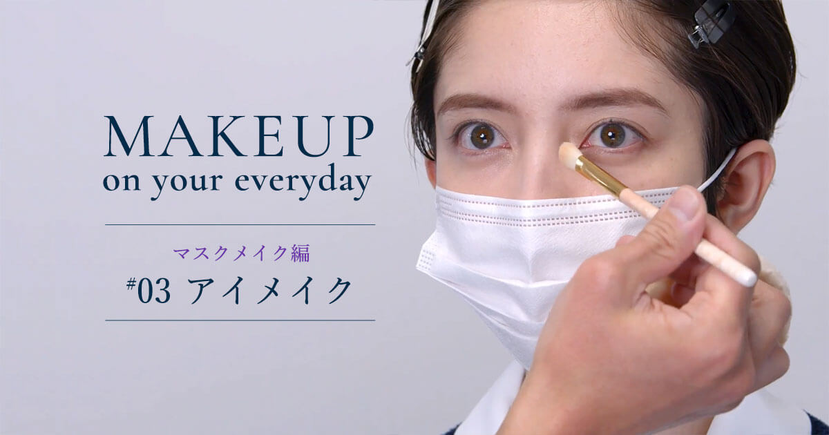 Makeup on your everyday プロから教わるメイク術ーマスクメイク編 #3ー