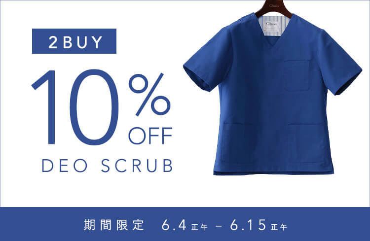 2BUY 10%OFF DEO SCRUB 期間限定 6.4正午から6.15正午