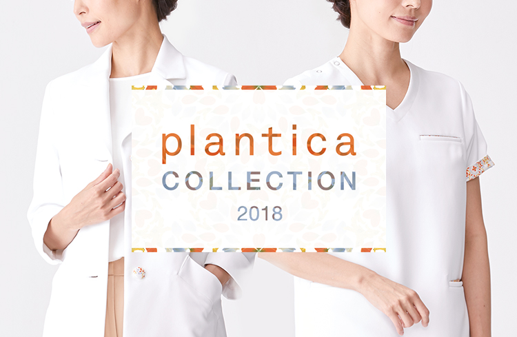 【新商品】plantica COLLECTION 2018