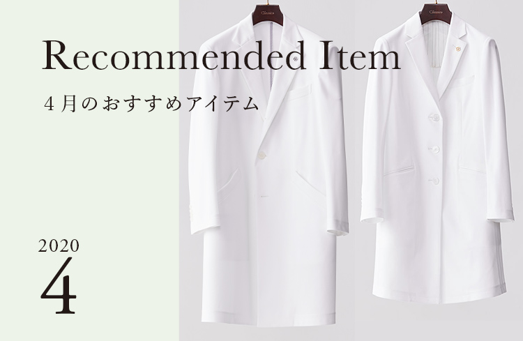 Recommended Item 4月のおすすめアイテム 2020 4