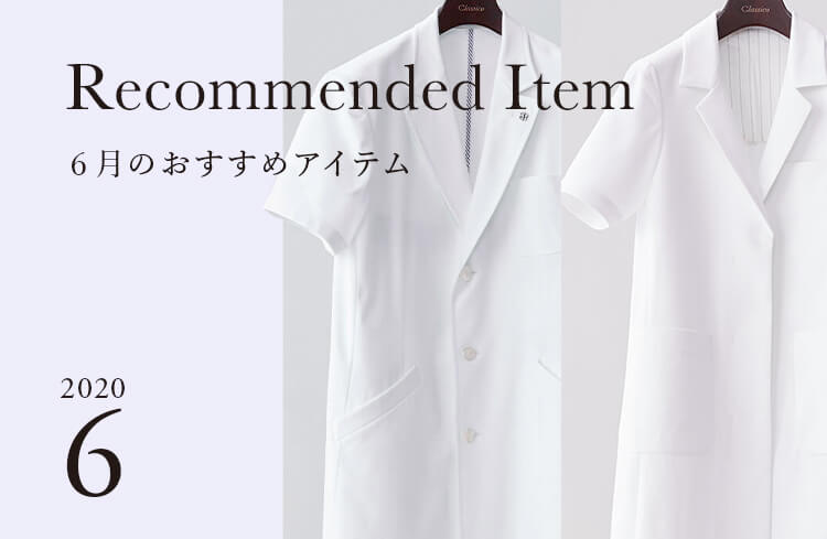 Recommended Item 6月のおすすめアイテム 2020 6