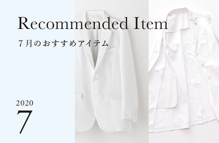 Recommended Item 7月のおすすめアイテム 2020 7