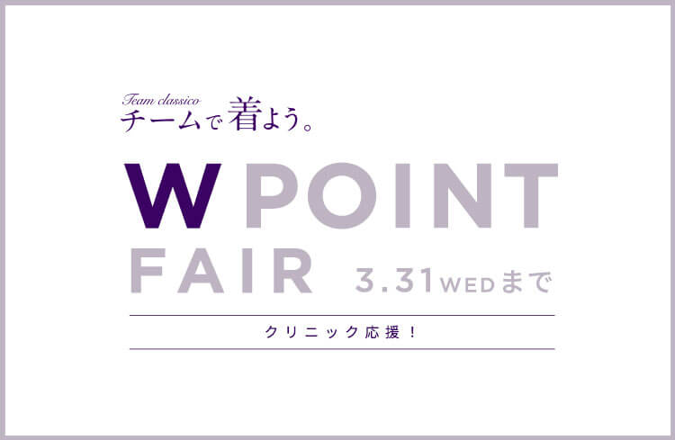 W POINT FAIR 3.31WEDまで