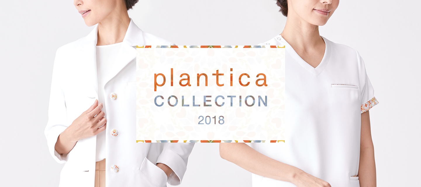 plantica collection 2018